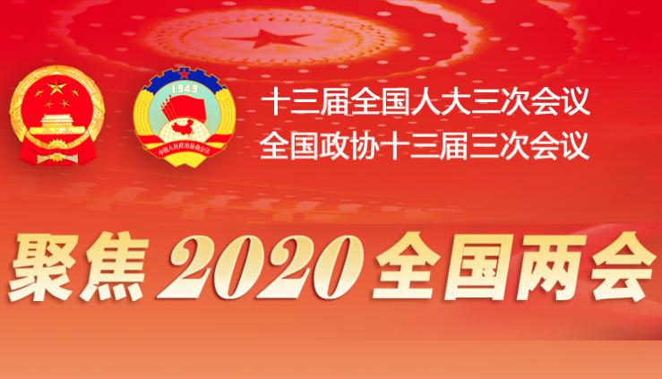 聚焦2020全国两会【专题】