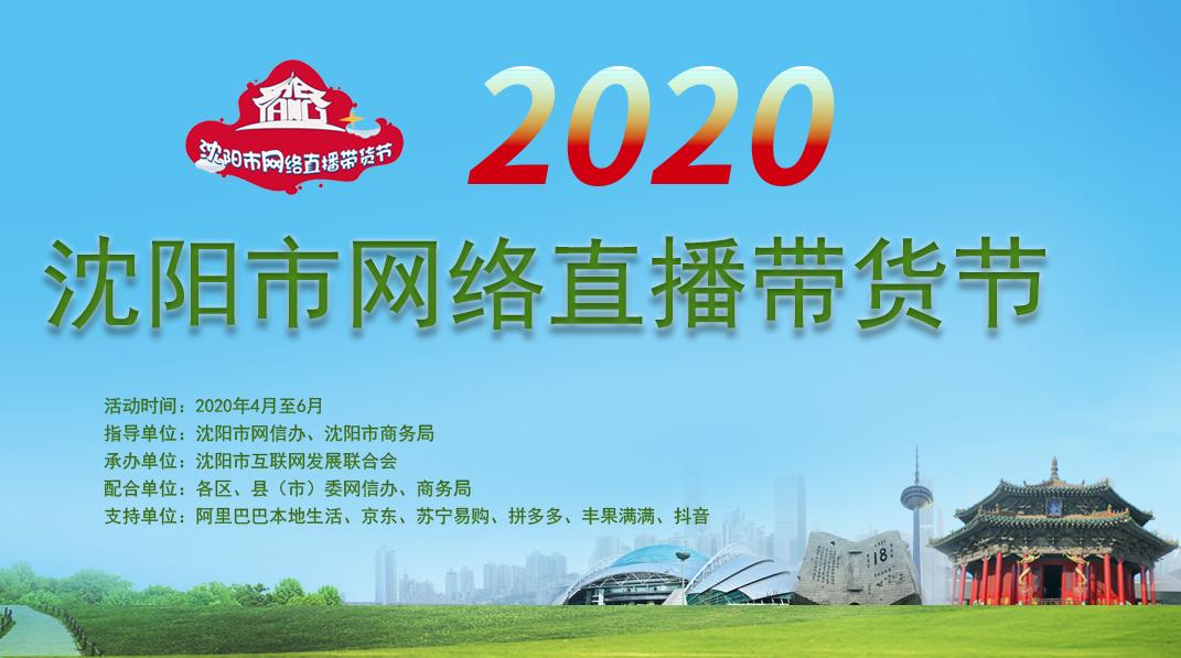 2020沈阳市网络直播带货节【专题】