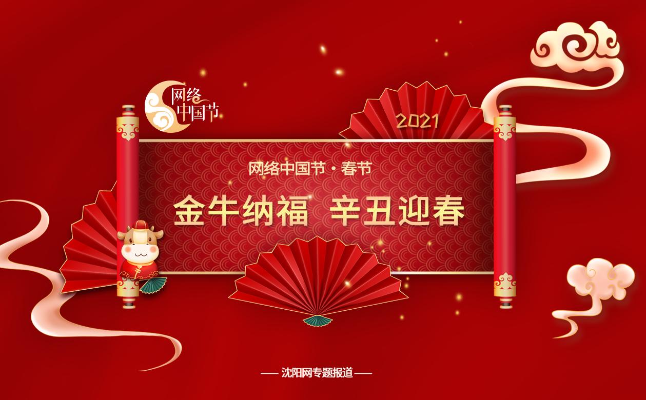 网络中国节·春节【专题】