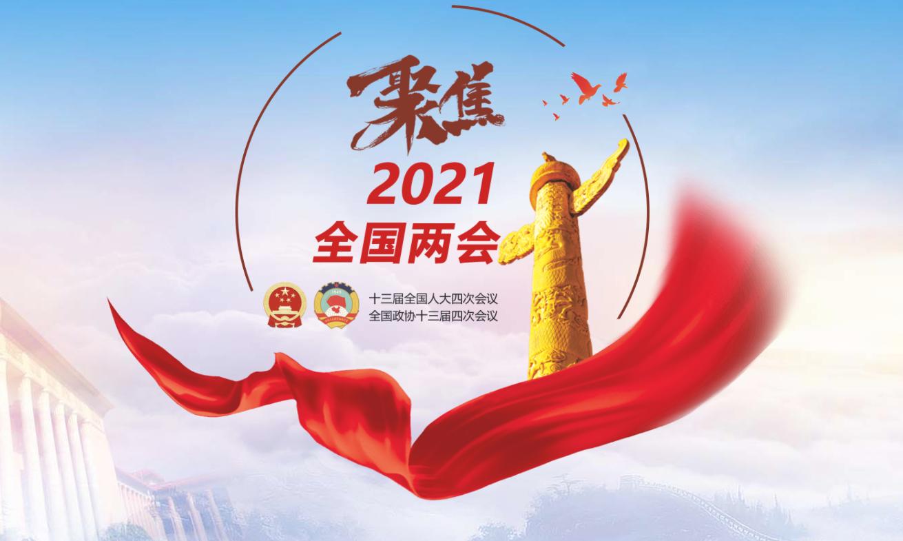 聚焦2021全国两会【专题】
