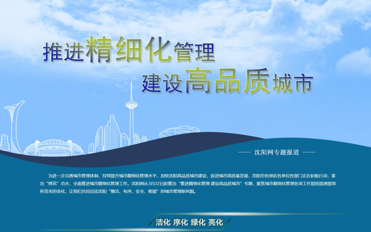 推进精细化管理 建设高品质城市【专题】